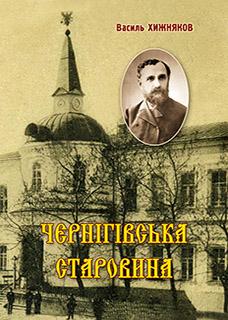 http://cg.gov.ua/web_docs/1/2016/12/img/2017_02_07_obkl_che_starovyna.jpg