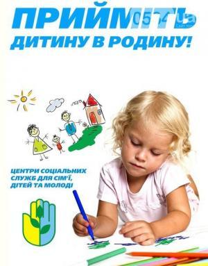 http://cg.gov.ua/web_docs/1/2017/09/img/2017_09_06_rodina.jpg