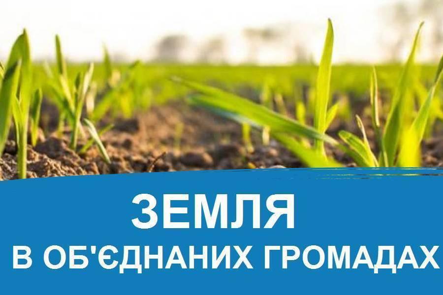 Держгеокадастр розпочинає передачу сільськогосподарських земель до власності ОТГ