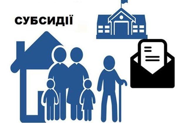 Житлові субсидії: нові роз'яснення від Мінсоцполітики