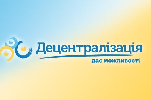 Децентралізація:визначено хід реформи на наступні роки