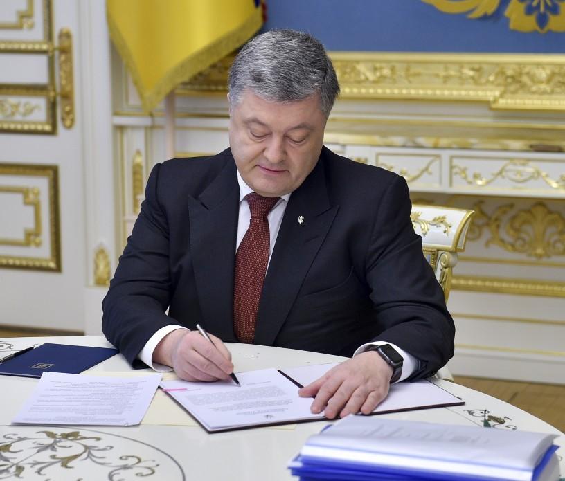 Президент України підписав Указ «Питання європейської та євроатлантичної інтеграції»