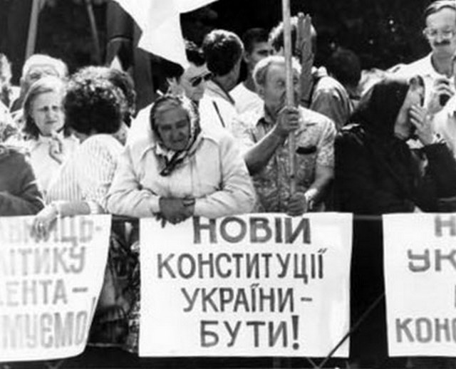 Як Україна отримала свою Конституцію
