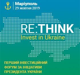Президент України та Прем'єр-міністр запрошують іноземних інвесторів на форум у Маріуполі