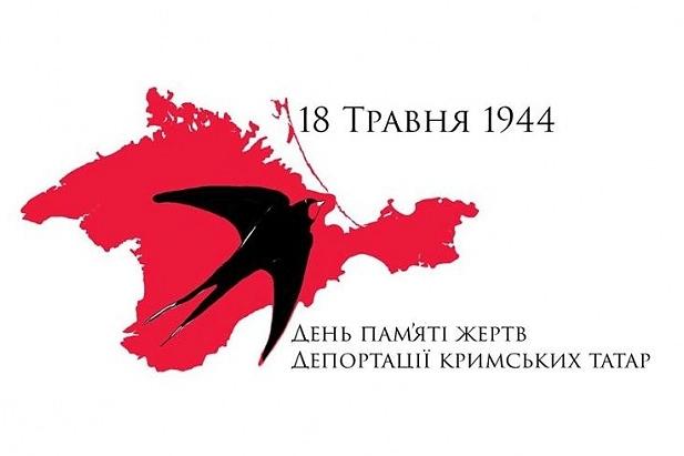 Сьогодні — День пам'яті жертв геноциду кримськотатарського народу