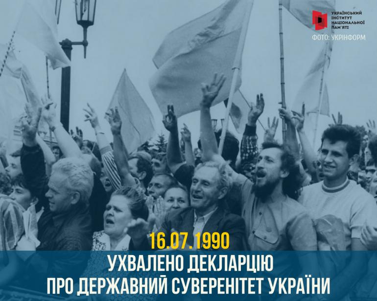 16 липня Україна відзначає 30-річчя проголошення Декларації про державний суверенітет
